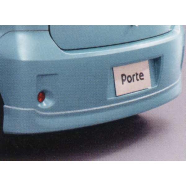 ポルテ リヤバンパースポイラー  トヨタ純正部品 パーツ オプション 【廃止カラーは弊社で塗装】