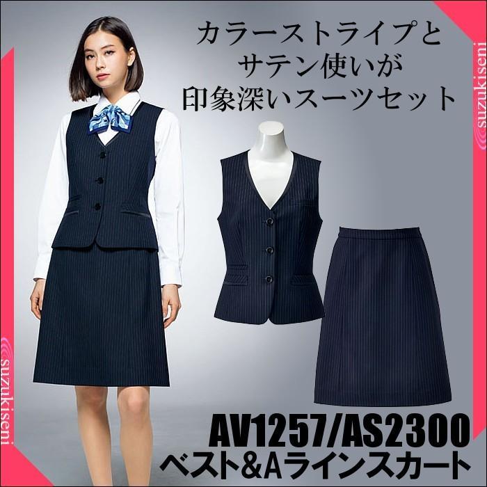 AV1257/AS2300 ベスト&Aラインスカートセット ベスト&Aラインスカートセット ベスト&Aラインスカートセット 27f