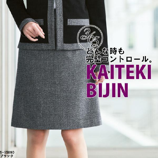事務服 スカート Aラインスカート ツイード ブラック 調温 オールシーズン S-15890