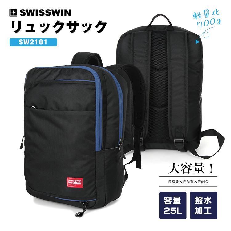 swisswin リュック メンズ SW2181 大容量 防水 PC収納 ビジネス リュックサック 旅行バッグ カジュアル 登山 通学 通学 出張 軽量 大きめ プレゼント suzumishop