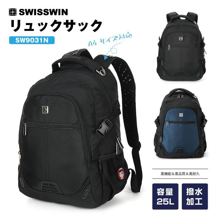 swisswin リュック メンズ リュックサック メンズ レディース 大容量 通勤 通学 リュック 旅行 リュック ノートPC 通勤用 ビジネスリュック sw9031 suzumishop