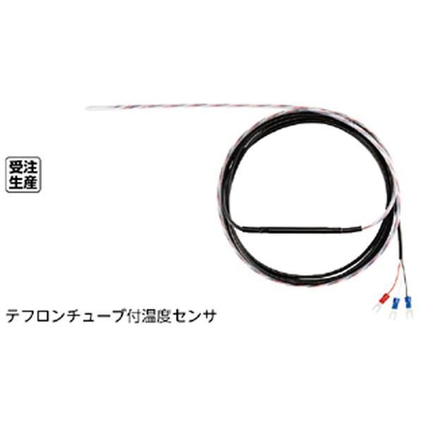 テフロンチューブ付 テフロンチューブ付 テフロンチューブ付 温度センサ TE−PT a65