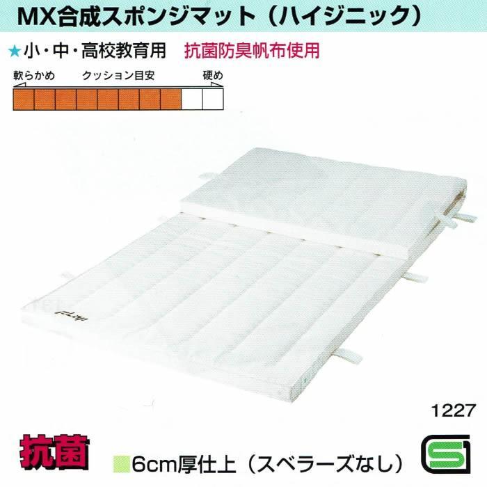 MX合成スポンジマット(ハイジニック) 6cm厚仕上げ 9号帆布 90×180サイズ スベラーズなしタイプ