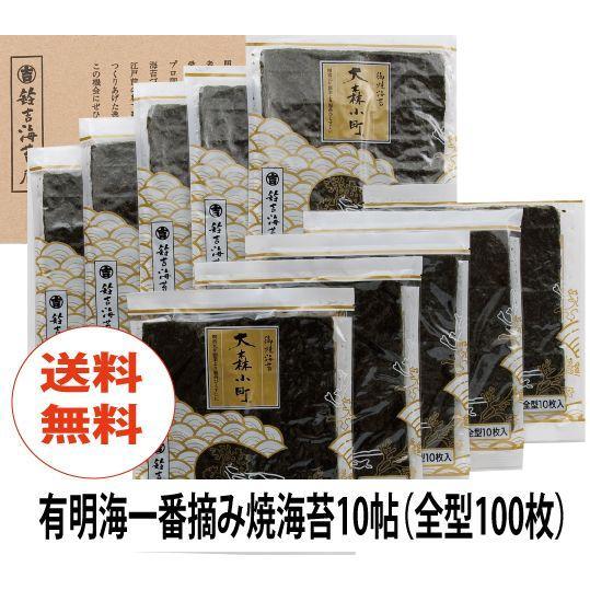 有明海一番摘み焼海苔 大森小町 お気にいる 引き出物 10帖 全型100枚 入 本州は送料無料