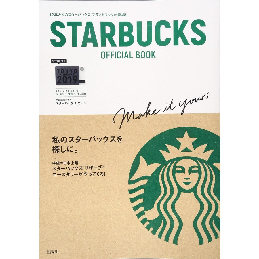 送料無料 STARBUCKS OFFICIAL 人気急上昇 BOOK カードつき 限定スターバックス スターバックス 奉呈 オフィシャルブック