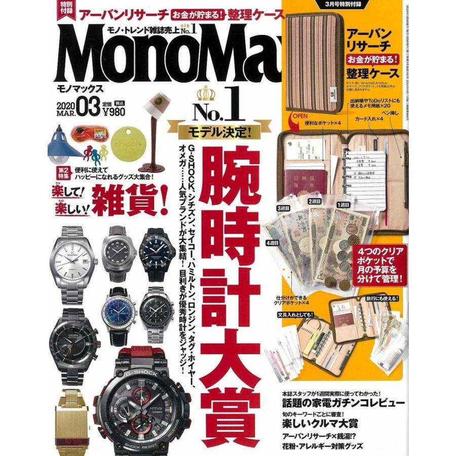 感謝価格 送料無料 MonoMax モノマックス 2020年 新作製品 世界最高品質人気 3月号 付録 アーバンリサーチ 整理ケース お金が貯まる