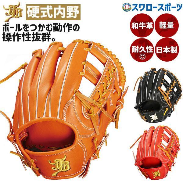あすつく 送料無料 JB 和牛JB 硬式グローブ グラブ 内野手用 三塁手 遊撃手 和牛 JB-006 硬式用 高校野球 野球部 硬式野球 部活 夏季大会 メンズ 野球用品