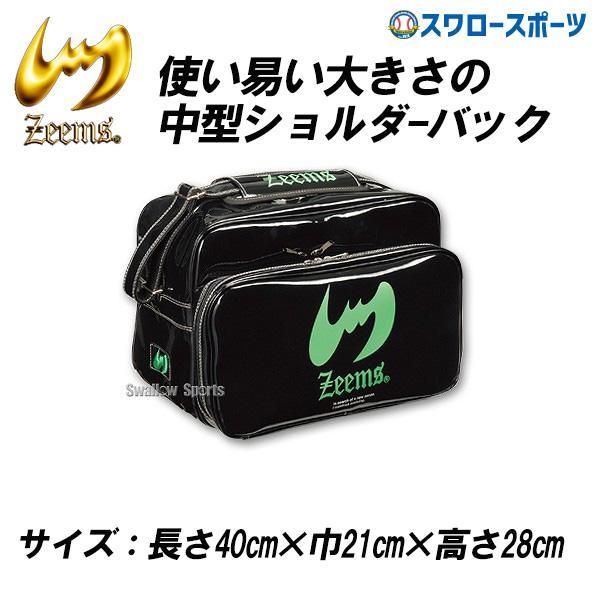 ジームス ショルダー バッグ 中型 ZEB719 バック ショルダーバッグ 肩掛け 野球部 野球用品 スワロースポーツ