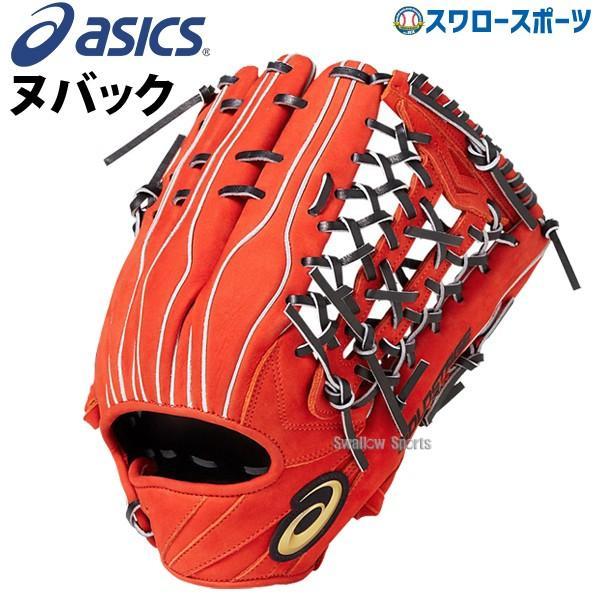 あすつく 送料無料 アシックス ベースボール ヌバック 硬式 グローブ グラブ ゴールドステージ スピードアクセル 外野手用 3121A186 野球部 硬式野球 高校野