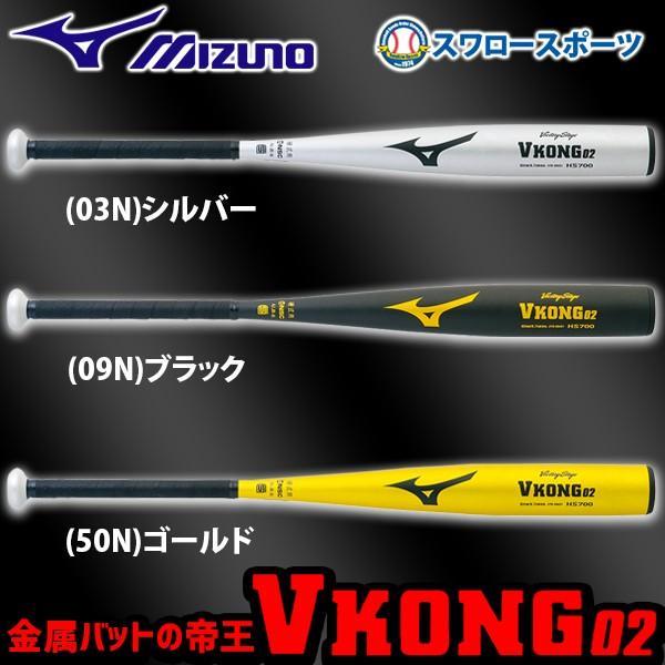 あすつく 送料無料 MIZUNO ミズノ 硬式バット 金属 高校野球対応 硬式金属バットVコング02 ビクトリーステージ 2TH204 83cm 84cm 900g 硬式用 Mizuno 高校