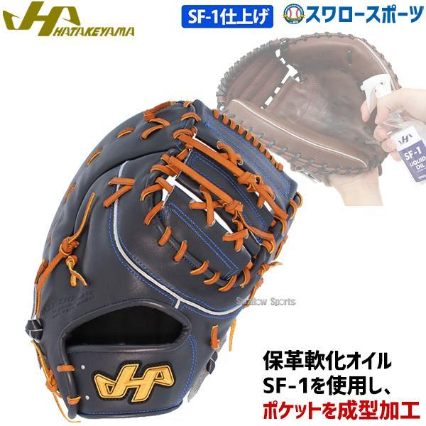 あすつく 送料無料 ハタケヤマ HATAKEYAMA 硬式 グローブ ファースト ミット 一塁手用 (SF-1加工済) V SERIES V-F5HBSF1 野球部 部活 高校野球 野球用品