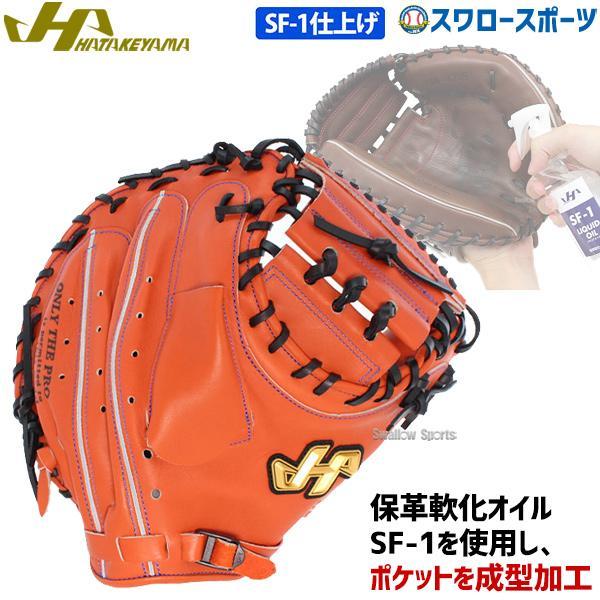 あすつく 送料無料 ハタケヤマ HATAKEYAMA 硬式 グローブ キャッチャー ミット 捕手用 (SF-1加工済) V SERIES V-M8HRSF1 野球部 部活 高校野球 野球用品