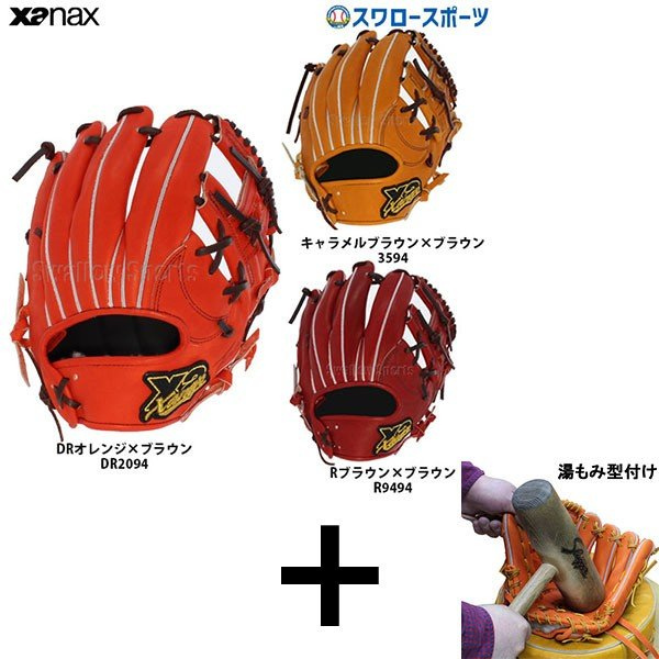 【湯もみ型付け込み/代引、後払い不可 】 送料無料 ザナックス 硬式グローブ グラブ トラストエックス 内野手用 BHG-62419 右投用 野球部 高校野球 野球用品
