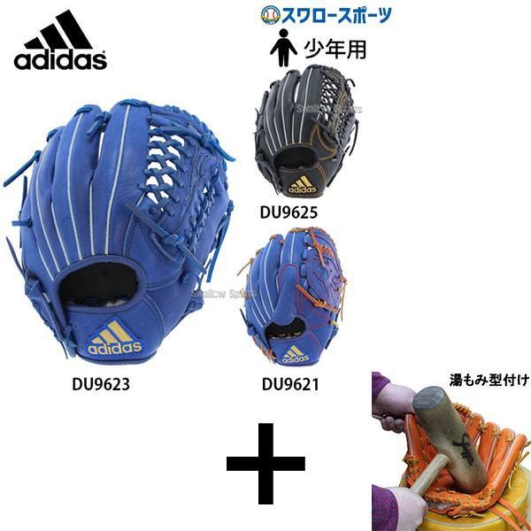 【湯もみ型付け込み/代引、後払い不可 】 adidas アディダス 軟式グローブ グラブ オールラウンド用 少年用 FTJ06 野球部 軟式野球 少年野球 野球用品 スワロー