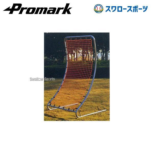 プロマーク マルチトレーナー PN-17 打撃練習用品 Promark 野球部 トレーニング 野球用品 スワロースポーツ