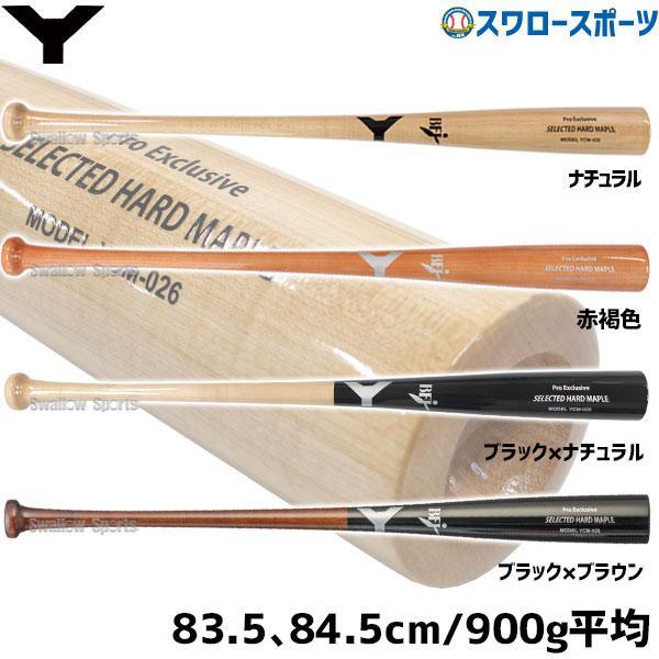 ヤナセ Yバット 硬式木製バット メイプル トップバランス BFJマーク入り YCM-026 バット 硬式用 木製バット 野球部 高校野球 硬式野球 部活 野球用品 スワロース