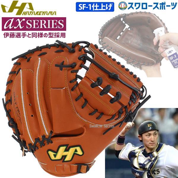 あすつく 送料無料 ハタケヤマ HATAKEYAMA キャッチャーミット 硬式 高校野球対応 (SF-1加工済) AX-002FSF1 キャッチャーミット 野球部 高校野球 硬式野球