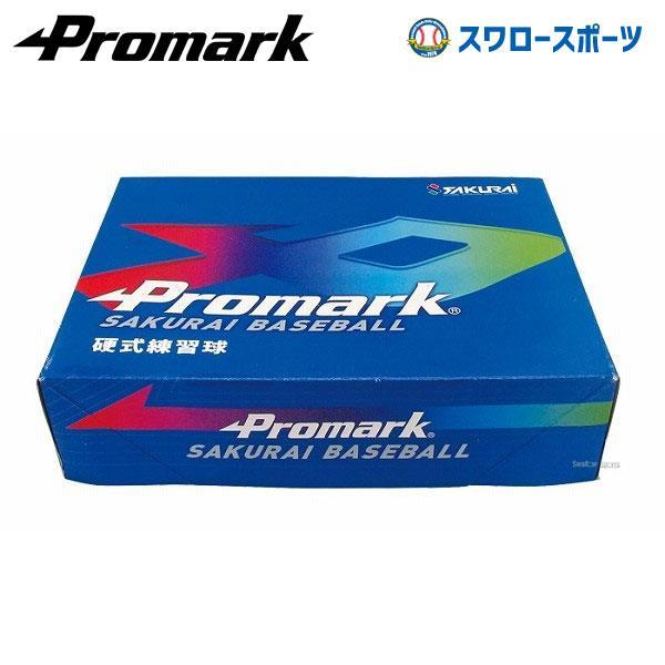 プロマーク 硬式練習ボール ※ダース販売(12個入) BB-941 ボール 硬式 Promark 野球部 高校野球 硬式野球 部活 野球用品 スワロースポーツ