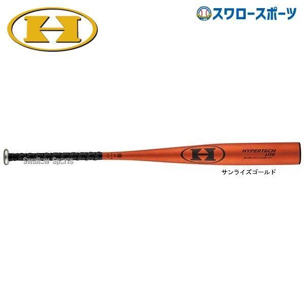 ハイゴールド 硬式バット金属 高校野球対応 硬式バット 硬式金属バット 900g ハイパーテックライト HBT-2983GII 83cm 硬式用 金属バット HI-ゴールド 野球部 高校野