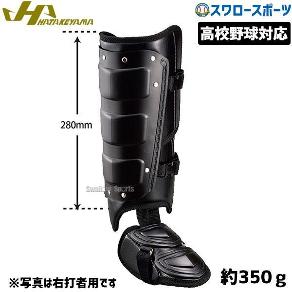 ハタケヤマ HATAKEYAMA 打者用フットガード ブラック BG-FB 野球部 野球用品 スワロースポーツ