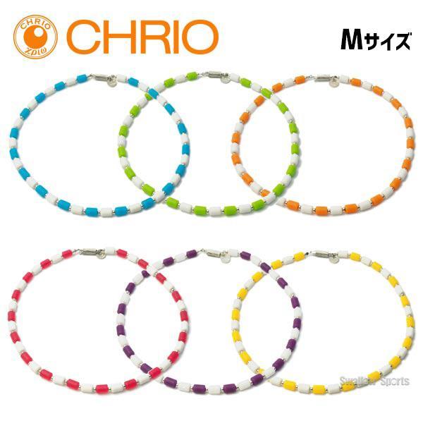 クリオ インパルス ネックレス スポーツネックレス 野球 CHRIO IMPULSE NECKLASE 白(2色) M:50cm 設備・備品 野球部 野球用品 スワロースポーツ