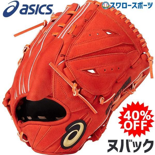 あすつく 送料無料 アシックス ベースボール ASICS 硬式グローブ グラブ ゴールドステージ スピードアクセル 投手用 3121A182 硬式用 ピッチャー用 硬式野球