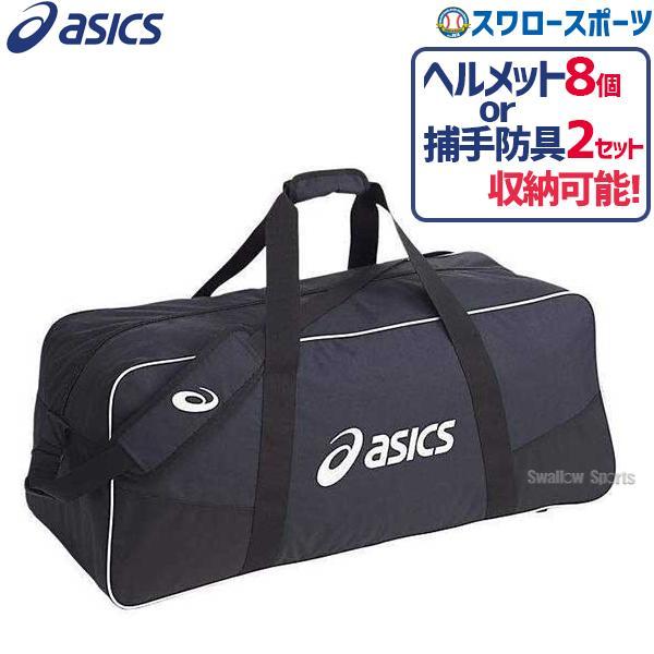 アシックス ベースボール ASICS バッグ ヘルメット兼キャッチャーズギアケース 3123A358 野球部 野球用品 スワロースポーツ