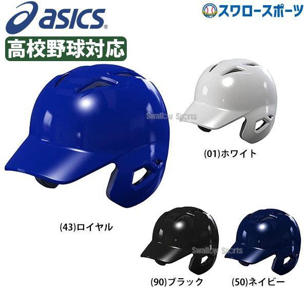 アシックス ベースボール ゴールドステージ 硬式用 バッティング ヘルメット (左右打者兼用) BPB17S 野球部 高校野球 硬式野球 部活 野球用品 スワロースポーツ
