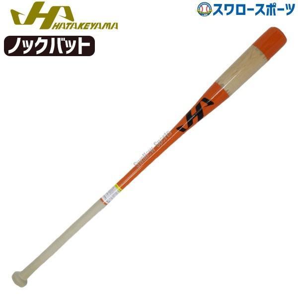 あすつく ハタケヤマ HATAKEYAMA 限定 バット カラーノックバット HT-OR 野球部 野球用品 スワロースポーツ