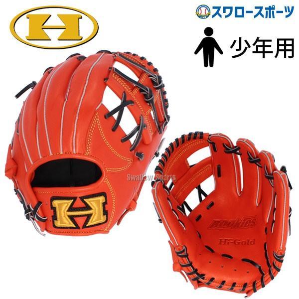 あすつく ハイゴールド 限定 軟式グローブ グラブ 内野手用 少年用 RKG-1820 右投げ用 軟式用 野球部 軟式野球 少年野球 野球用品 スワロースポーツ