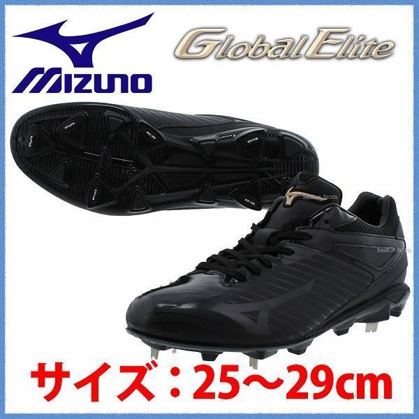 ミズノ MIZUNO スパイク 樹脂底 金具 グローバルエリート キャンバー PS 高校野球対応 11GM181200 スパイク金具 野球部 野球用品 スワロースポーツ