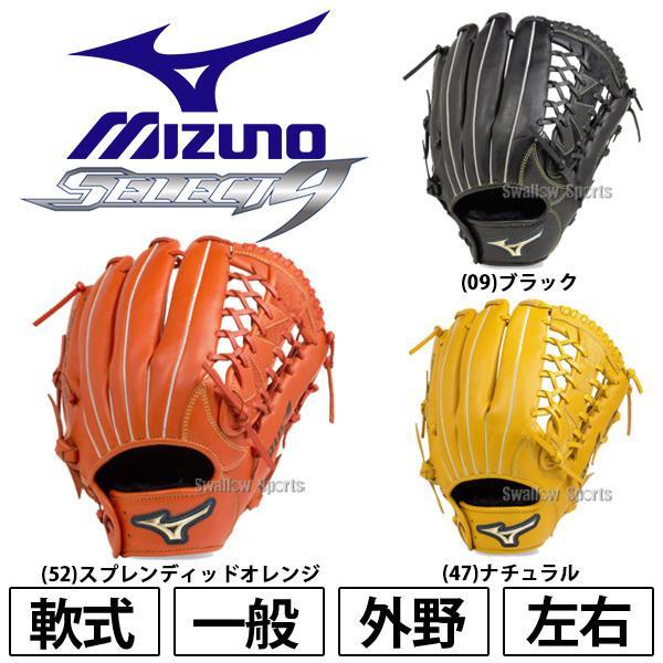 ミズノ MIZUNO 軟式グローブ グラブ セレクトナイン 軟式 外野手用 サイズ14 1AJGR20807 野球部 軟式野球 野球用品 スワロースポーツ