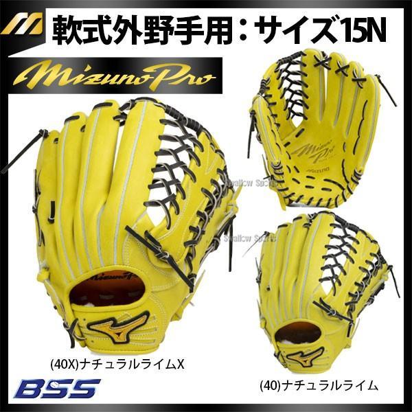 あすつく ミズノ MIZUNO 軟式 野球 グローブ グラブ 外野手用 限定 ミズノプロ 軟式グローブ ブランドアンバサダー 外野手M型5mm小 サイズ15N 1AJGR21007