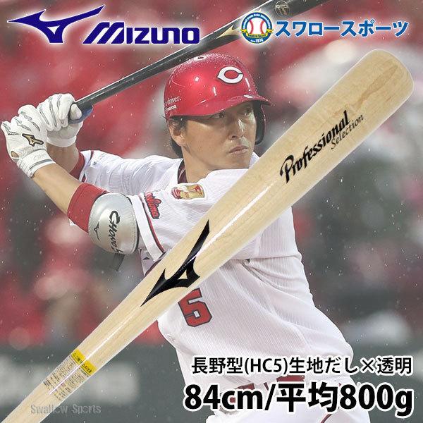あすつく ミズノ MIZUNO 限定 軟式 バット 木製 一般 メイプル 無垢 1CJWR007 軟式バット 木製バット 新商品 野球部 部活 野球用品 スワロースポーツ