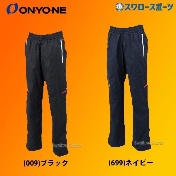 オンヨネ ウェア シェルコン パンツ OKP99012 ウェア ウエア スポーツ ファッション 野球部 野球用品 スワロースポーツ
