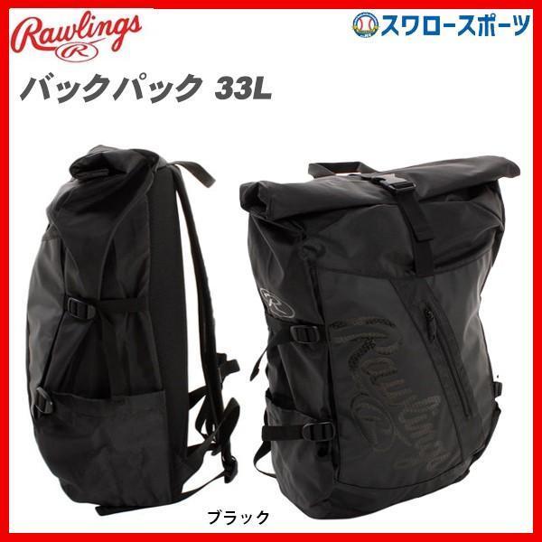 あすつく ローリングス バッグ バックパック 33L リュック EBP8F01 バック 野球部 通学 高校生 野球用品 スワロースポーツ
