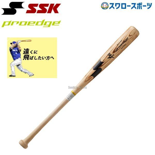 あすつく SSK エスエスケイ 硬式バット木製 プロエッジ 青タモ 85cm PS焼きナチュラル EBB3004 硬式木製バット 硬式野球 部活 野球部 高校野球 野球用品 ス