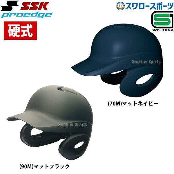 SSK エスエスケイ 硬式 打者用 ヘルメット 両耳付き 艶消し H8500M 高校野球 野球部 硬式野球 部活 野球用品 スワロースポーツ