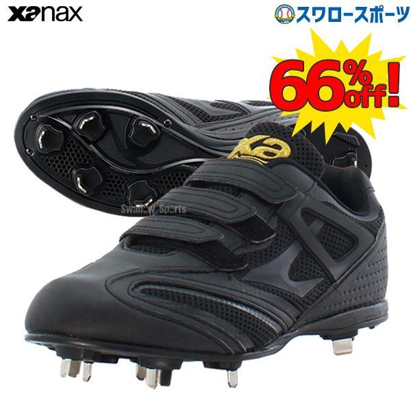 あすつく ザナックス 樹脂底 金具 スパイク トラスト 3本ベルト 高校野球対応 BS-321CL 野球部 野球用品 スワロースポーツ
