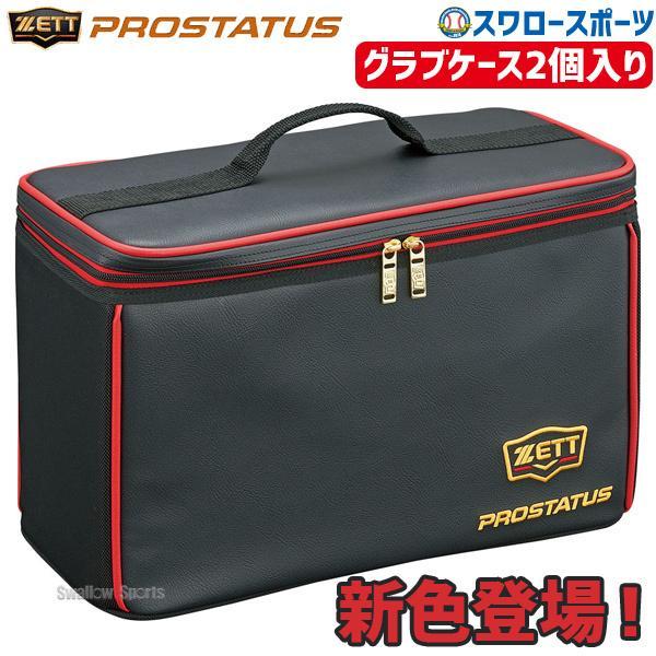 あすつく ゼット 限定 プロステイタス グラブケース 2個入 BAP1222A ZETT 新商品 野球用品 スワロースポーツ