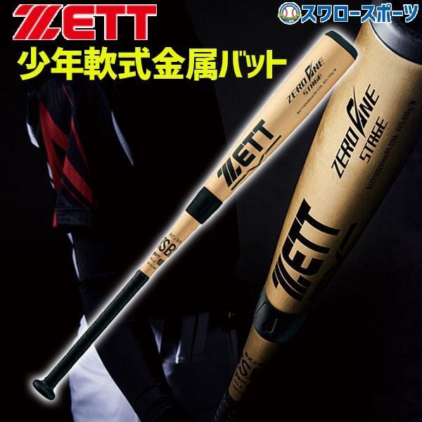 あすつく ゼット ZETT 軟式 バット ゼロワンステージ 金属製 少年用 BAT71920 J号 野球部 軟式野球 少年野球 野球用品 スワロースポーツ