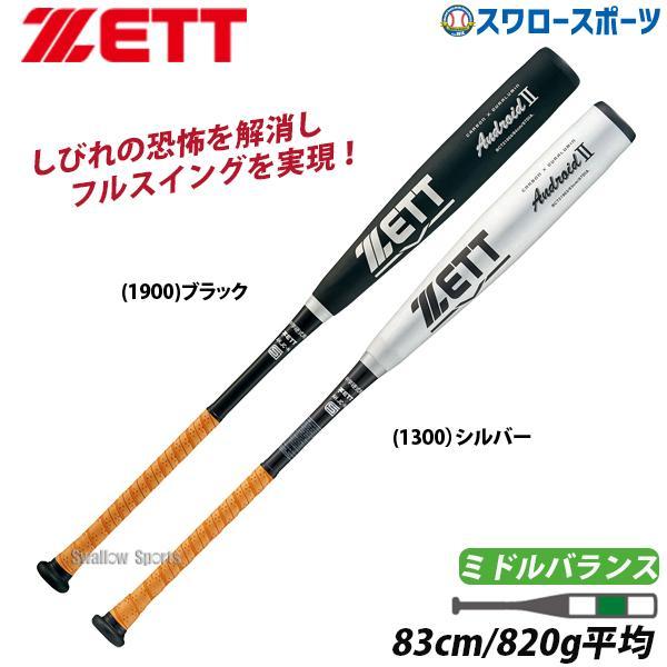ゼット ZETT 中学 硬式 金属バット 83cm 820g平均 アンドロイド2 カーボン BCT21903 野球部 硬式野球 部活 高校野球 野球用品 スワロースポーツ