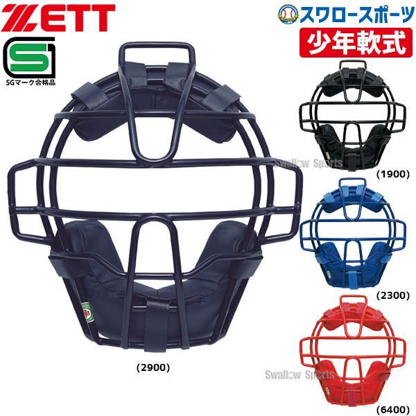 ゼット ZETT 防具 少年 軟式 オンラインショッピング 野球用 マスク 野球用品 BLM7111A 送料無料新品 キャッチャー用 少年野球 スワロースポーツ 軟式野球