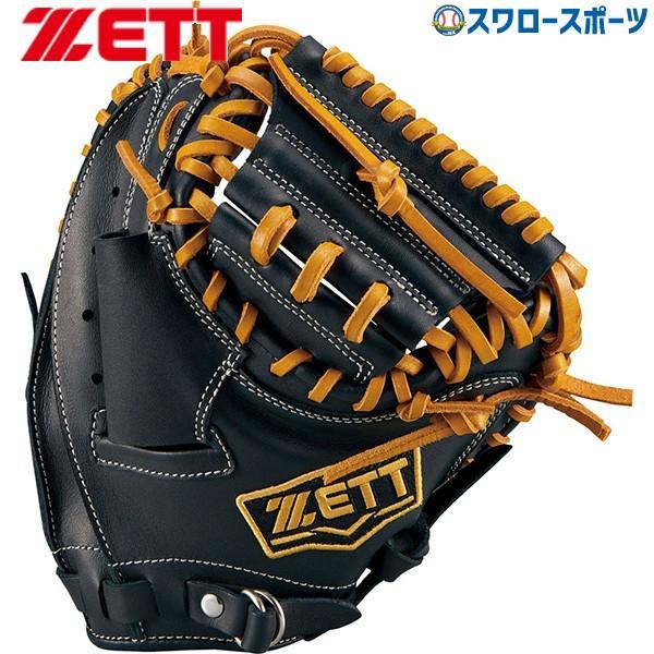 あすつく ゼット ZETT 限定 硬式 トレーニング キャッチャーミット BPCB17912 捕手 野球用品 スワロースポーツ