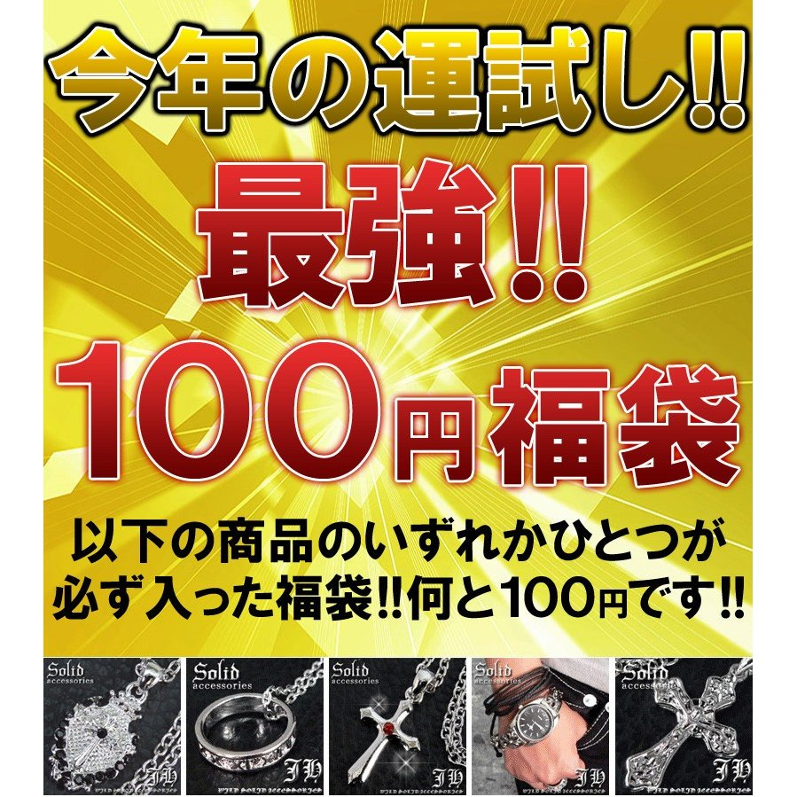 (2014fuku-100)/最強/100円福袋/今年の運試しに是非/お一人様1点限り/