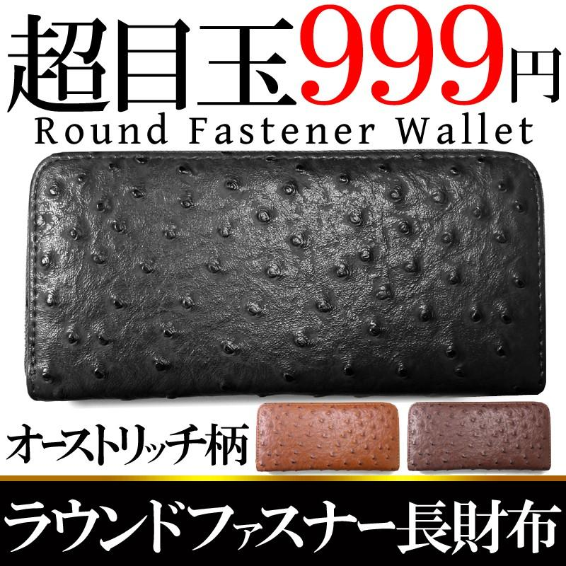 c32ddc517e60 お洒落ウォレット オーストリッチ調 ブラック 黒 ラウンドファスナー財布 ...
