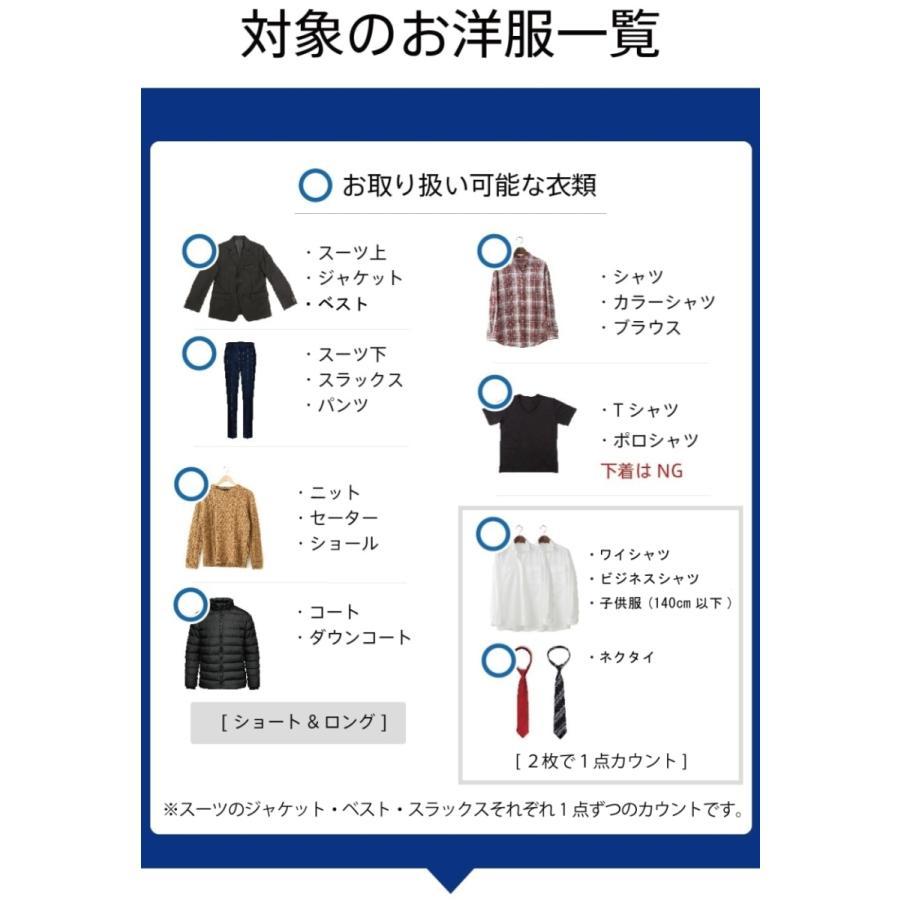 宅配クリーニング 10着 まで 詰め放題 クリーニング [ 送料 無料 ] swandry 05