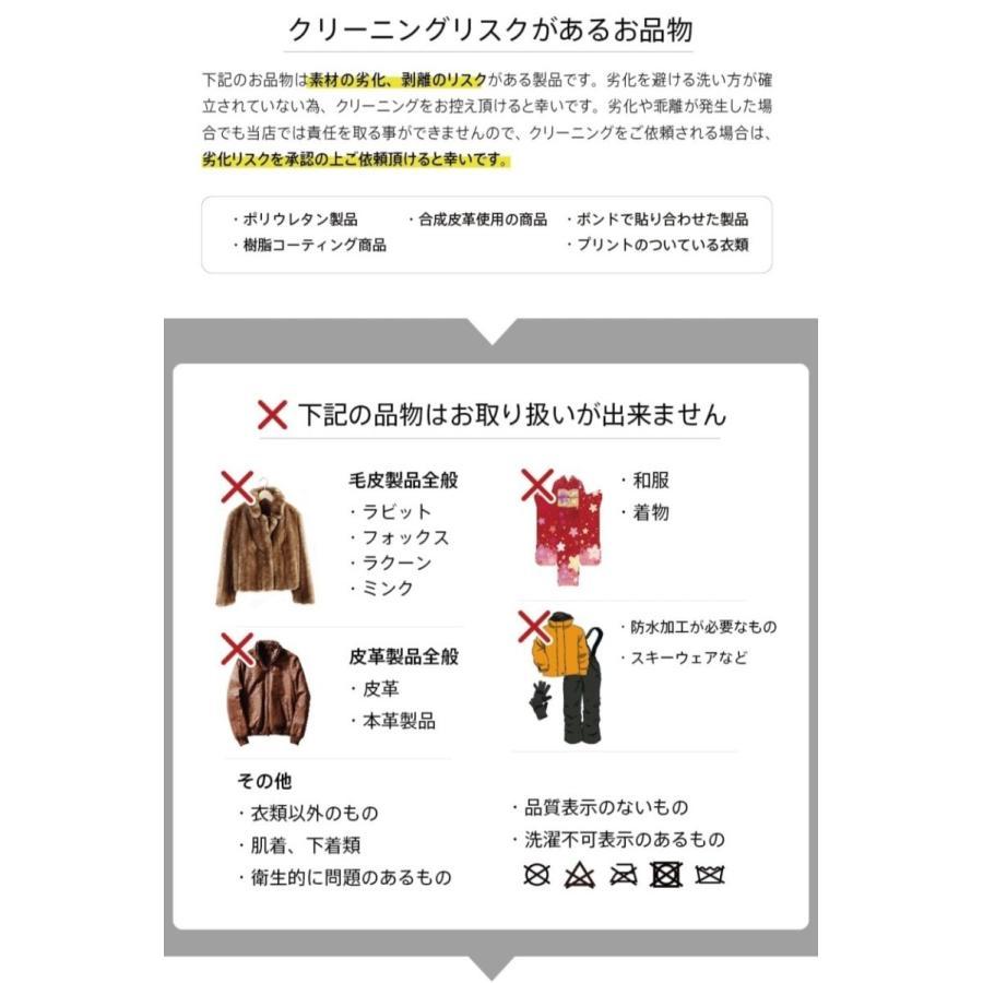 宅配クリーニング 10着 まで 詰め放題 クリーニング [ 送料 無料 ] swandry 06