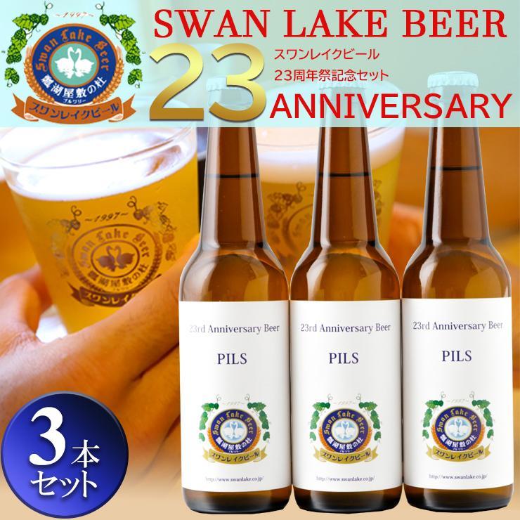 クラフトビール ギフト 23周年祭 記念ビール 3本セット お家で周年祭 飲みやすいPILS スワンレイクビールセット 送料無料|swanlakebeer