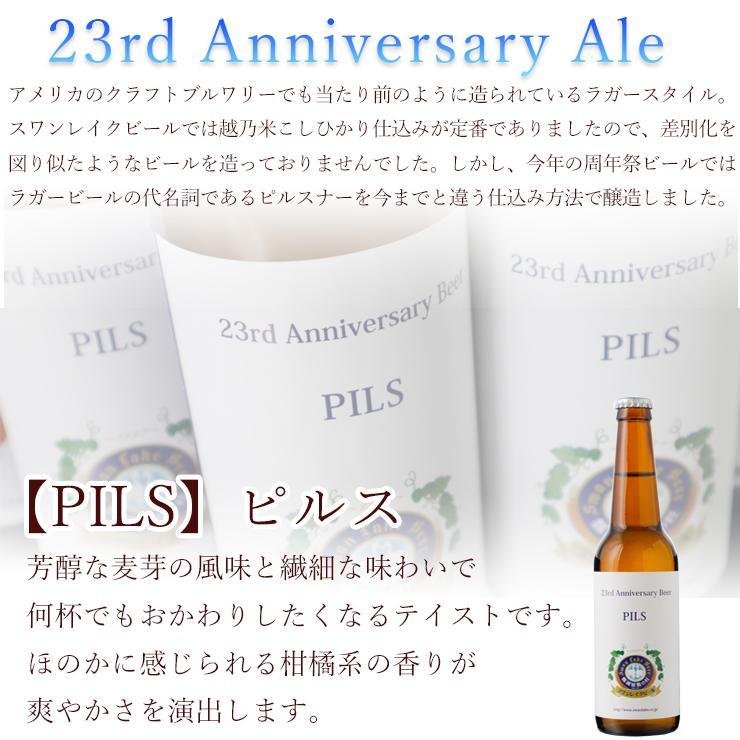 クラフトビール ギフト 23周年祭 記念ビール 3本セット お家で周年祭 飲みやすいPILS スワンレイクビールセット 送料無料|swanlakebeer|03